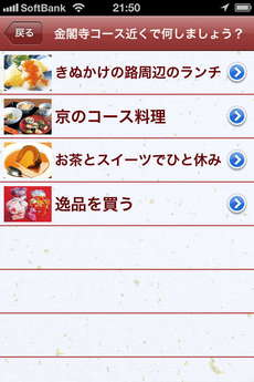 app_book_mapple_kyoto_9.jpg