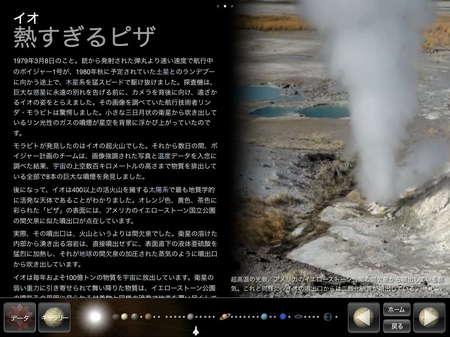 app_book_solar_system_10.jpg