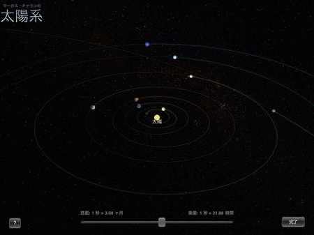 app_book_solar_system_12.jpg