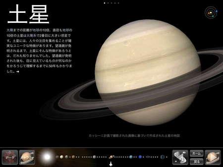 app_book_solar_system_2.jpg