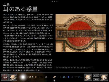 app_book_solar_system_7.jpg