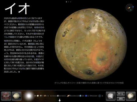app_book_solar_system_9.jpg