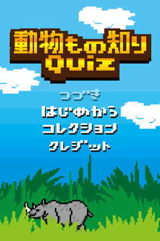 app_edu_quizoo_1.jpg