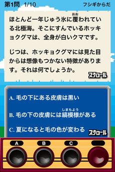 app_edu_quizoo_3.jpg