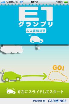 app_ent_eco_drive_1.jpg