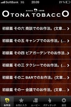 app_ent_jt_otona_2.jpg
