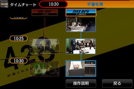 app_game_428_shibuya_5.jpg