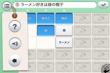 app_game_einstein_7.jpg