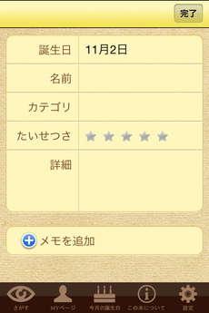 app_life_secret_language_of_birthday_5.jpg