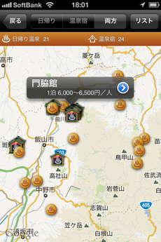 app_travel_hot_spring_heaven_3.jpg