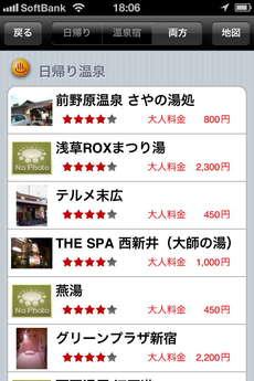 app_travel_hot_spring_heaven_8.jpg