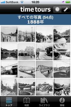 app_travel_timetours_1.jpg