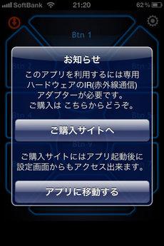 app_util_remocon_2.jpg
