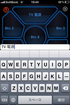 app_util_remocon_8.jpg