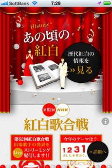 app_ent_nhk_kouhaku_1.jpg