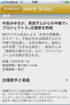 app_ent_nhk_kouhaku_3.jpg
