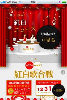 app_ent_nhk_kouhaku_9.jpg