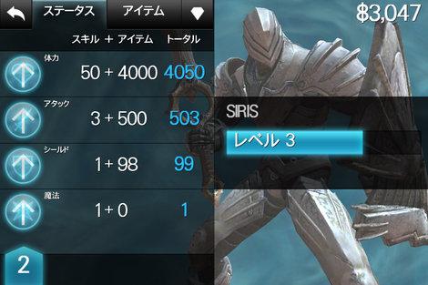 app_game_infinity_blade2_4.jpg