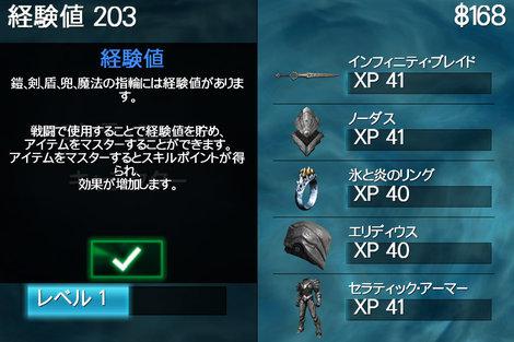 app_game_infinity_blade2_6.jpg