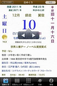 app_life_himekuri2012_7.jpg