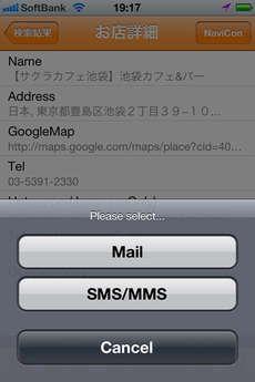 app_navi_locadule_11.jpg