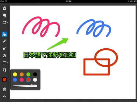 app_prod_skitch_for_ipad_4.jpg