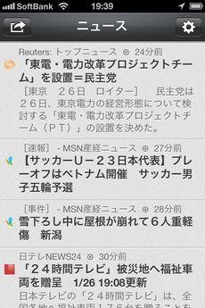 app_news_newsflash_1.jpg