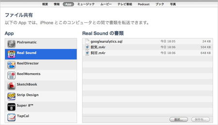 app_music_real_sound_7.jpg