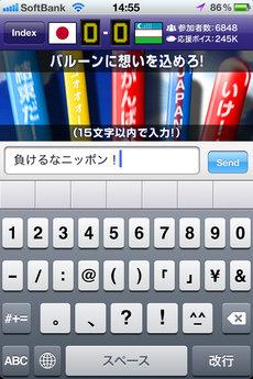 app_sports_japan_stadium_10.jpg