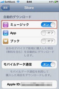 itunes_cloud_japan_4.jpg