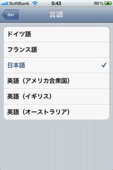 ios51_update_1.jpg