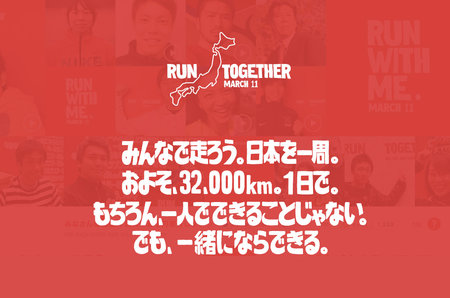 nike_run_together_1.jpg