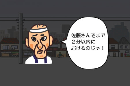 app_game_demae_soba_3.jpg