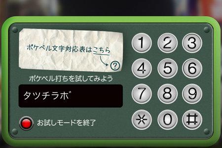 app_game_pocketbell_2.jpg