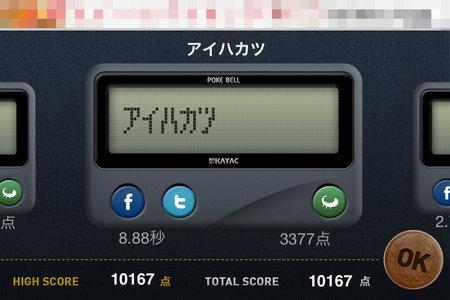 app_game_pocketbell_6.jpg