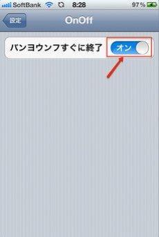 app_util_bluetooth_switch_5.jpg