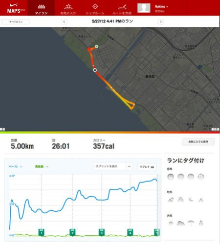 nike_plus_sportwatch_gps_blue_8.jpg
