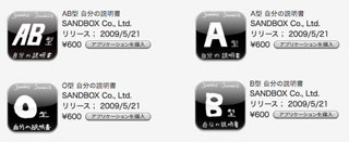 app_book_boodtype_4.jpg