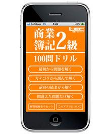 app_edu_boki2kyu_0.jpg