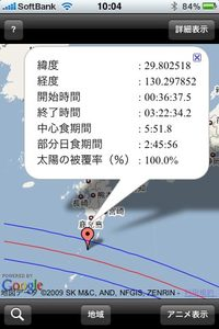 app_edu_eclipse_3.jpg
