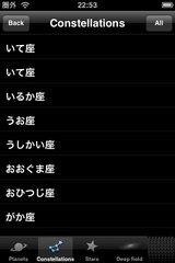 app_edu_starmap_2.jpg