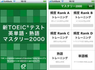 app_edu_toeic2000_1.jpg