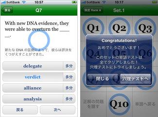 app_edu_toeic2000_5.jpg