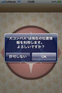 app_ent_dogcompass_1.jpg