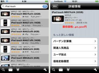 app_life_kakaku_3.jpg