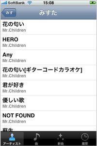 app_music_utamo_3.jpg