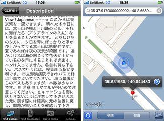 app_navi_geocaching_7.jpg