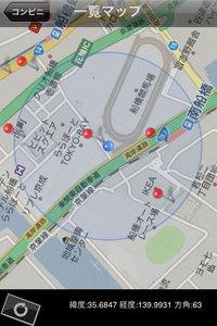 app_navi_gokinjyo_4.jpg