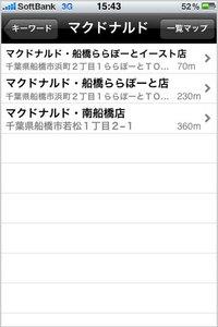 app_navi_gokinjyo_9.jpg