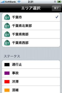 app_navi_jtraffic_8.jpg